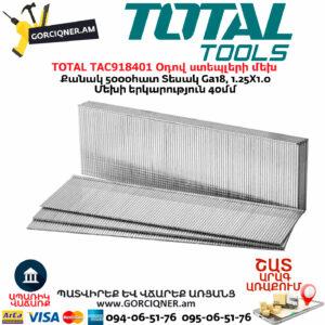 TOTAL TAC918401 Օդով ստեպլերի մեխ