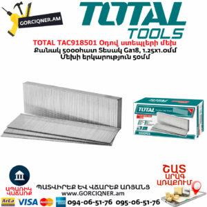 TOTAL TAC918501 Օդով ստեպլերի մեխ