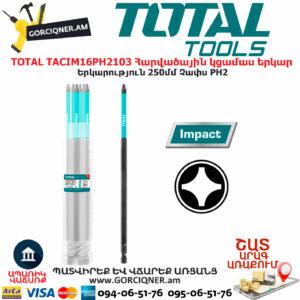TOTAL TACIM16PH2103 Հարվածային կցամաս երկար
