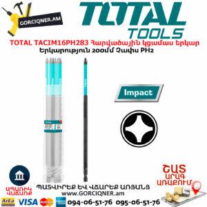 TOTAL TACIM16PH283 Հարվածային կցամաս երկար