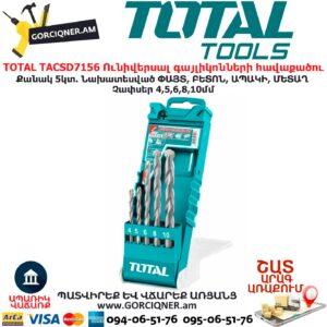 TOTAL TACSD7156 Ունիվերսալ գայլիկոնների հավաքածու