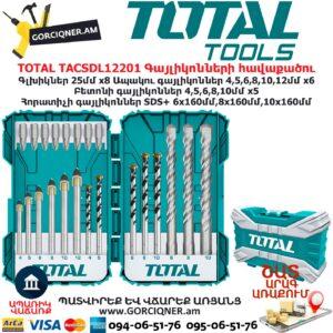 TOTAL TACSDL12201 Գայլիկոնների հավաքածու