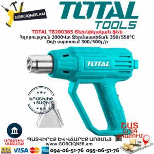 TOTAL TB200365 Տեխնիկական ֆեն