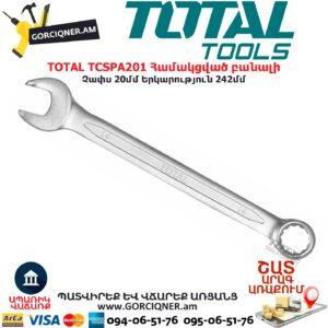 TOTAL TCSPA201 Համակցված բանալի