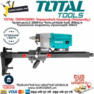 TOTAL TDDM28001 Հորատման հաստոց (հորատիչ) TOTAL ARMENIA ԷԼԵԿՏՐԱԿԱՆ ԳՈՐԾԻՔՆԵՐ