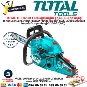 TOTAL TG5261011 Բենզինային շղթայավոր սղոց