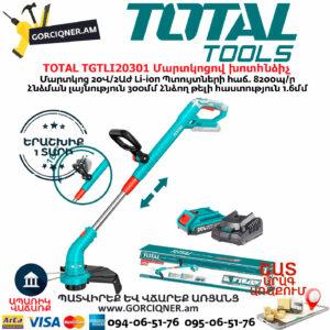 TOTAL TGTLI20301 Մարտկոցով խոտհնձիչ TOTAL ARMENIA