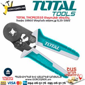 TOTAL THCPG2510 Մալուխի սեղմիչ