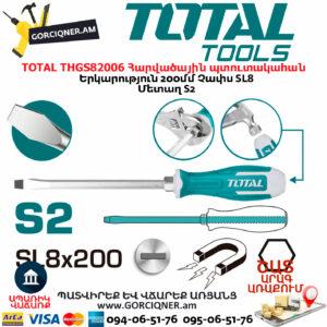TOTAL THGS82006 Հարվածային տափակ պտուտակահան