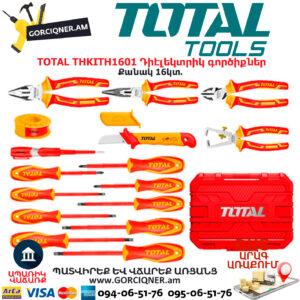 TOTAL THKITH1601 Դիէլեկտրիկ գործիքների հավաքածու TOTAL ARMENIA ԴԻԷԼԵԿՏՐԻԿ ԳՈՐԾԻՔՆԵՐ
