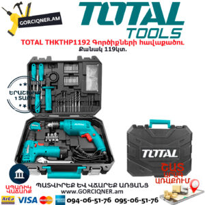 TOTAL THKTHP1192 Գործիքների հավաքածու