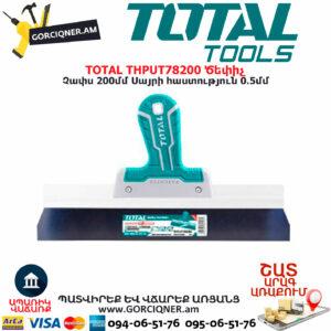 TOTAL THPUT78200 Ծեփիչ TOTAL ARMENIA ՎԵՐԱՆՈՐՈԳՄԱՆ ԳՈՐԾԻՔՆԵՐ