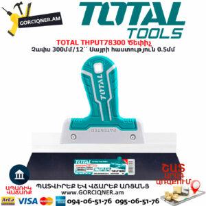 TOTAL THPUT78300 Ծեփիչ TOTAL ARMENIA ՎԵՐԱՆՈՐՈԳՄԱՆ ԳՈՐԾԻՔՆԵՐ