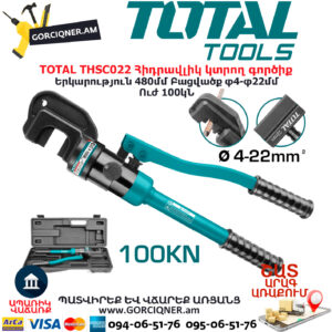 TOTAL THSC022 Հիդրավլիկ կտրող գործիք TOTAL ARMENIA ՁԵՌՔԻ ԳՈՐԾԻՔՆԵՐ