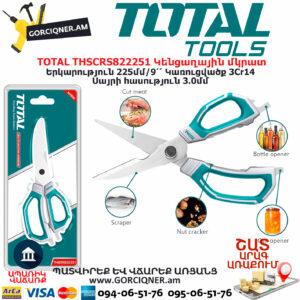 TOTAL THSCRS822251 Կենցաղային մկրատ TOTAL ARMENIA ՁԵՌՔԻ ԳՈՐԾԻՔՆԵՐ