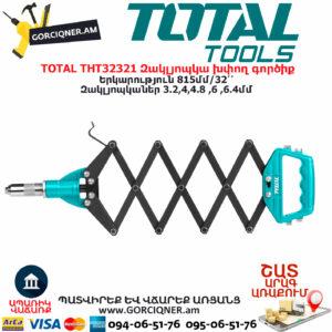 TOTAL THT32321 Զակլյոպկա խփող գործիք TOTAL ARMENIA ՁԵՌՔԻ ԳՈՐԾԻՔՆԵՐ