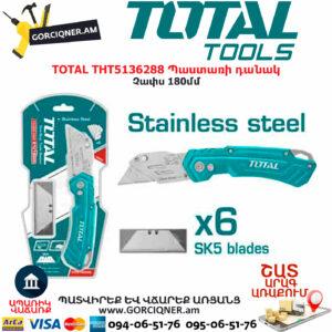 TOTAL THT5136288 Պաստառի դանակ TOTAL ARMENIA ՁԵՌՔԻ ԳՈՐԾԻՔՆԵՐ