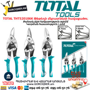 TOTAL THT520106K Թիթեղի մկրատների հավաքածու TOTAL ARMENIA