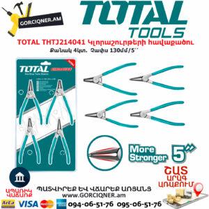 TOTAL THTJ214041 Կլորաշուրթերի հավաքածու TOTAL ARMENIA ՁԵՌՔԻ ԳՈՐԾԻՔՆԵՐ