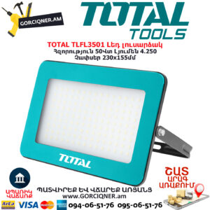 TOTAL TLFL3501 Լեդ լուսարձակ