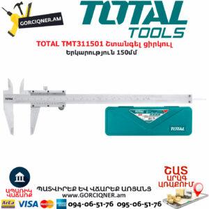 TOTAL TMT311501 Շտանգել ցիրկուլ TOTAL ARMENIA ՁԵՌՔԻ ԳՈՐԾԻՔՆԵՐ