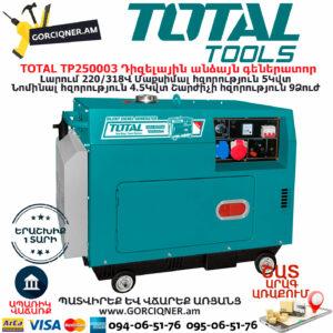 TOTAL TP250003 Դիզելային անձայն գեներատոր TOTAL ARMENIA ԴԻԶԵԼԱՅԻՆ ԳԵՆԵՐԱՏՈՐՆԵՐ
