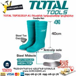 TOTAL TSP302S1P.41 Ռետինե երկարաճիթ կոշիկներ TOTAL ARMENIA