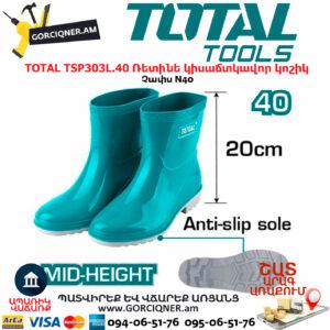 TOTAL TSP303L.40 Ռետինե կիսաճտկավոր կոշիկ TOTAL ARMENIA