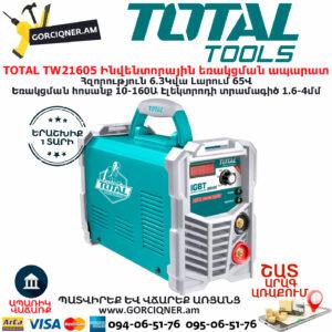 TOTAL TW21605 Ինվենտորային եռակցման ապարատ TOTAL ARMENIA ԵՌԱԿՑՄԱՆ ԱՊԱՐԱՏՆԵՐ