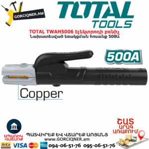 TOTAL TWAH5006 Էլեկտրոդի բռնիչ TOTAL ARMENIA ԱՆՎՏԱՆԳՈՒԹՅԱՆ ՊԱՐԱԳԱՆԵՐ
