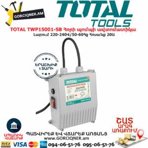 TOTAL TWP15001-SB Հորի պոմպի ավտոմատիկա TOTAL ARMENIA ՀՈՐԻ ՋՐԻ ՊՈՄՊԵՐ