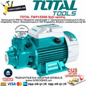 TOTAL TWP15506 Ջրի պոմպ TOTAL ARMENIA ՋՐԻ ՊՈՄՊԵՐ