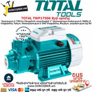 TOTAL TWP17506 Ջրի պոմպ TOTAL ARMENIA ՋՐԻ ՊՈՄՊԵՐ