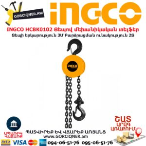 INGCO HCBK0102 Ցեպով մեխանիկական տելֆեր