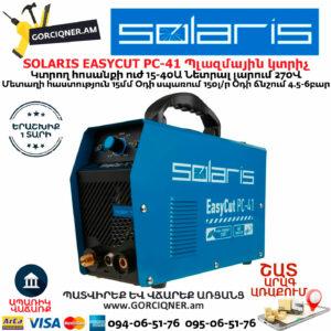 SOLARIS EASYCUT PC-41 Պլազմային կտրիչ
