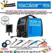 SOLARIS MULTIMIG-228 Եռակցման ապարատ 200Ա MIG,MAG,MMA,TIG