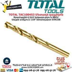 TOTAL TAC100453 Մետաղի գայլիկոն