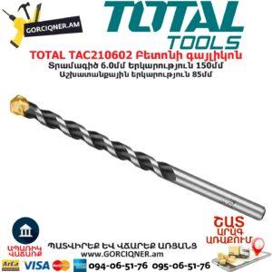 TOTAL TAC210602 Բետոնի գայլիկոն