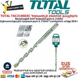 TOTAL TAC310603C Հորատիչի բետոնի գայլիկոն