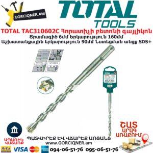 TOTAL TAC310602C Հորատիչի բետոնի գայլիկոն