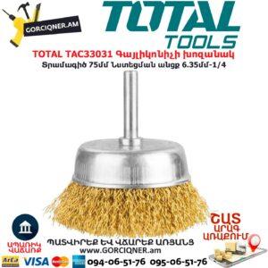 TOTAL TAC33031 Գայլիկոնիչի խոզանակ