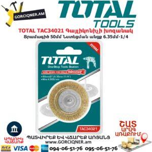 TOTAL TAC34021 Գայլիկոնիչի խոզանակ