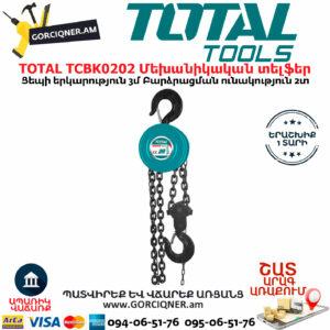 TOTAL TCBK0202 Ցեպով մեխանիկական տելֆեր