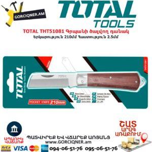 TOTAL THT51081 Գրպանի ծալվող դանակ