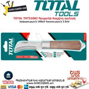 TOTAL THT51082 Գրպանի ծալվող դանակ