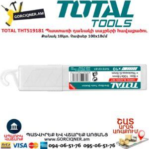 TOTAL THT519181 Պաստառի դանակի սայրերի հավաքածու