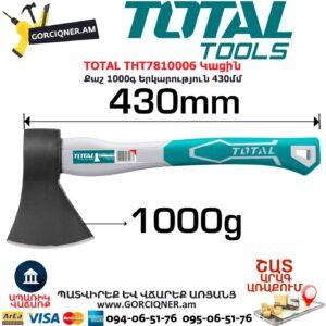 TOTAL THT7810006 Կացին