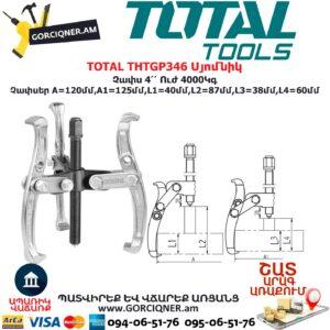 TOTAL THTGP346 Սյոմնիկ