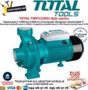 TOTAL TWP215002 Ջրի պոմպ