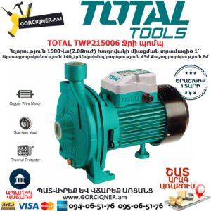 TOTAL TWP215006 Ջրի պոմպ